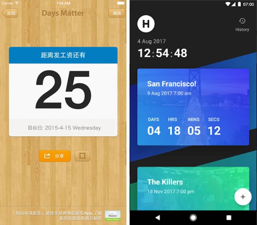 顏值超高的「倒數日」App,每天記錄時間就用它   愛范兒