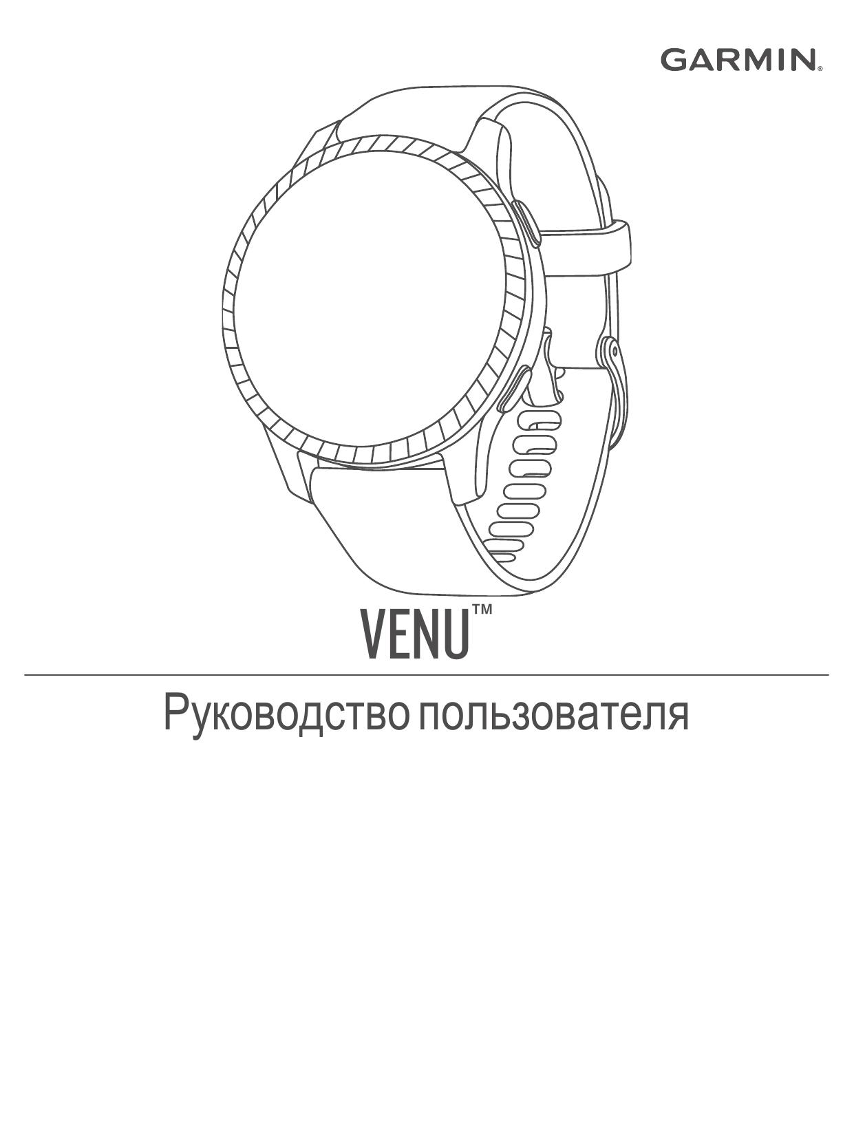 Garmin Venu Black/Slate (010-02173-13), Venu Light Sand
