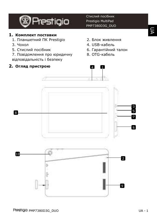 Prestigio MultiPad 2 PRO DUO 8.0 3G Короткий посібник