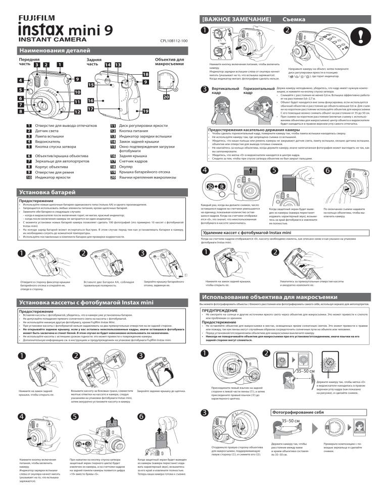 Fujifilm INSTAX MINI 9 WHITE SET CHAMPION User manual