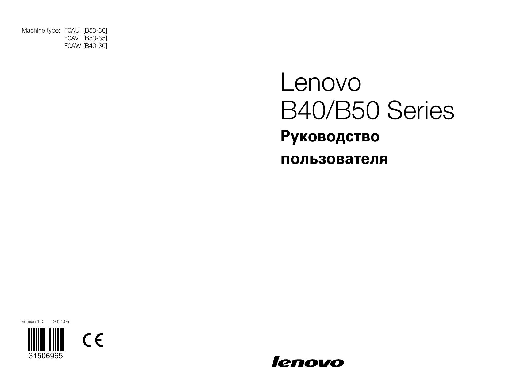 Lenovo IdeaCentre C50-30 (F0B1008NRK) Руководство