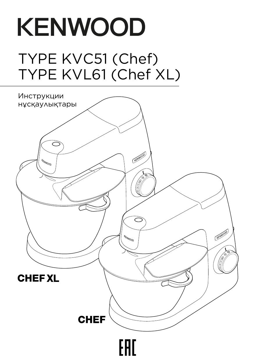 Kenwood KVL6100P, KVL6100B, KVL6100T, KVL6300S, KVC5320S