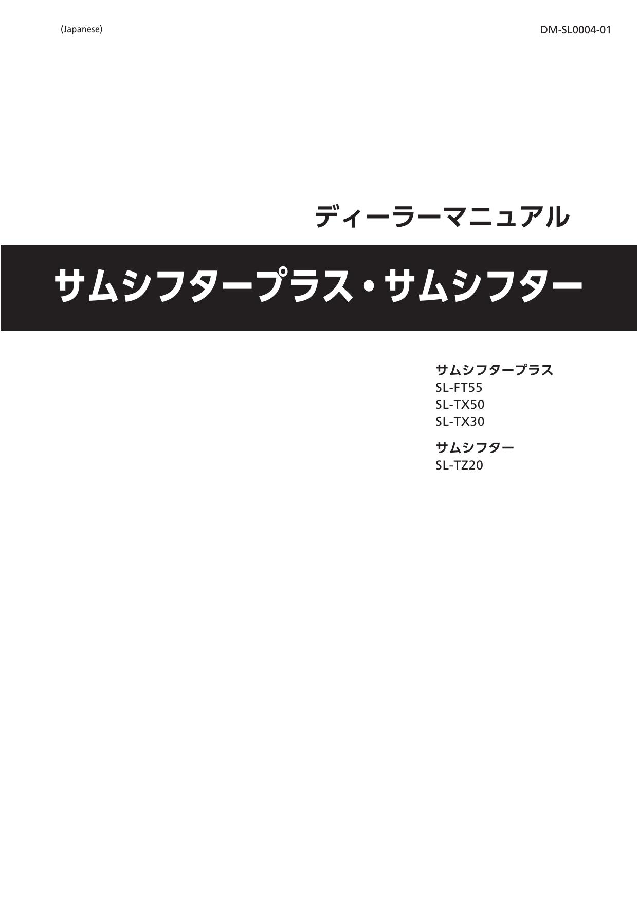 Shimano SL-TZ20, SL-TX50, SL-TX30, SL-FT55 User manual