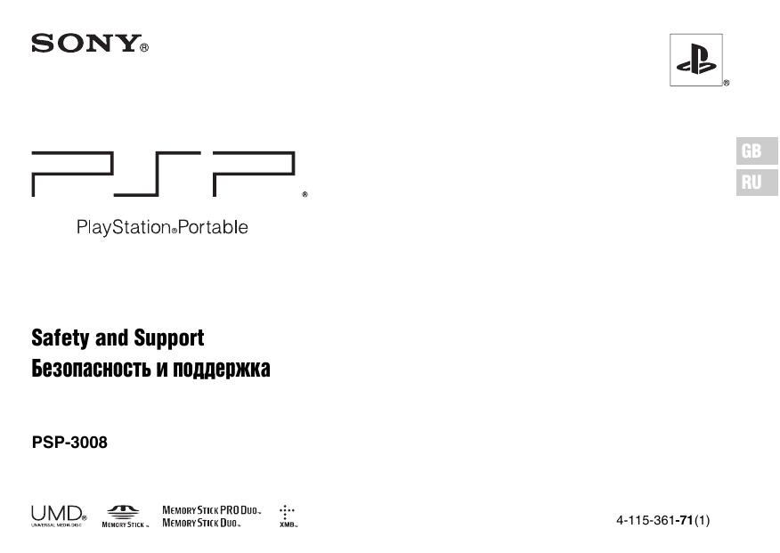 Sony PSP-3008 Piano Black + God of War:Призрак Спарты User