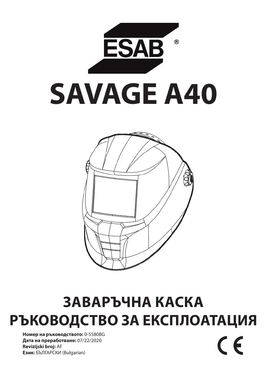 ESAB ESAB SAVAGE A40 Welding Helmet Ръководство за