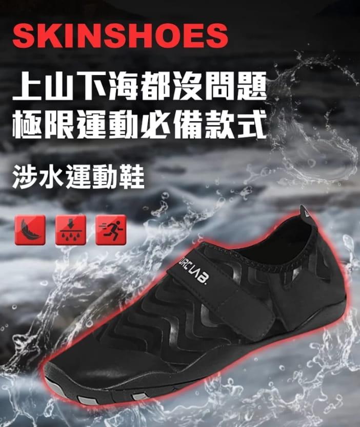 【Future Lab. 未來實驗室】【FUTURE LAB. 未來實驗室】SKINSHOES 極限款涉水運動鞋 健人蓋伊推薦【JC科技】 0