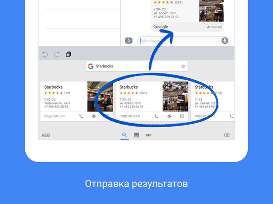 Gboard — новая клавиатура от Google Screenshot