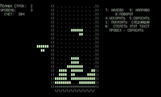 Tetris-VeryFirstVersion
