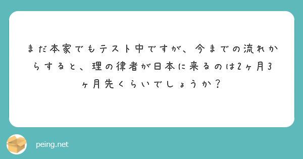 まだ本家でもテスト中ですが、今までの流れからすると、理の律者が日本に来るのは2ヶ月3ヶ月先くらいでしょうか?