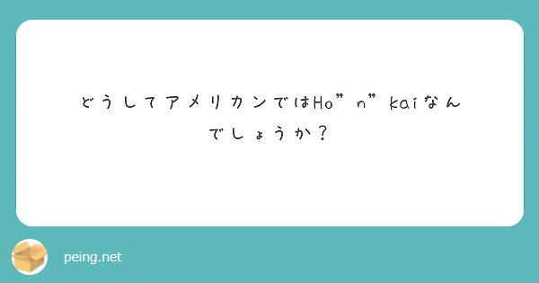 """どうしてアメリカンではHo""""n""""kaiなんでしょうか?"""