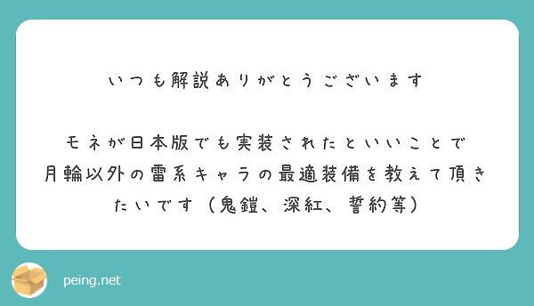 いつも解説ありがとうございます  モネが日本版でも実装されたといいことで 月輪以外の雷系キャラの最適装備を教えて頂きたいです(鬼鎧、深紅、誓約等)