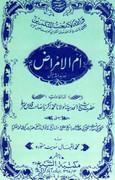 Umm ul Amraz By Shaykh Sufi Muhammad Iqbalr a 0000