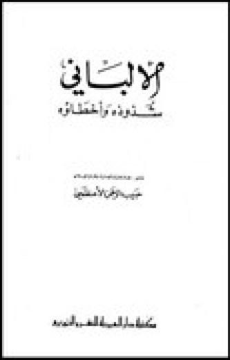 الألباني شذوذه وأخطاؤه الشيخ مولانا حبیب