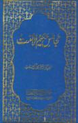 Majalis Hakeem ul Ummatr a By Shaykh Mufti Muhammad Sh