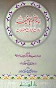 Imam e Azam Abu Hanifar a Halaat Kamalaat Malfoozat By