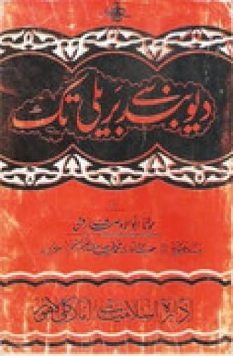 Deoband Say Bareli Tak By Sheikh Abul Ausaf Rumi