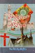 Hadhrat Ba Yazeed Bastami (r a) Ka Aik Yahoodi Se