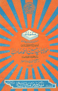 Maktoobaat e Shaykh Syed Husain Ahmad Madni (r.a)