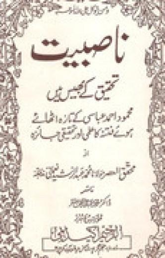 Naasbiyyat By Shaykh Abdur Rasheed Nomani (r a)