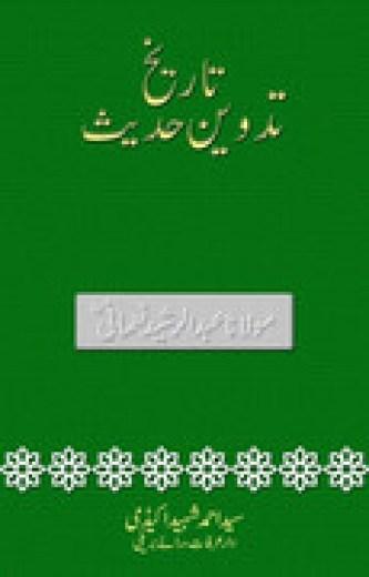 Tareekh Tadween e Hadith