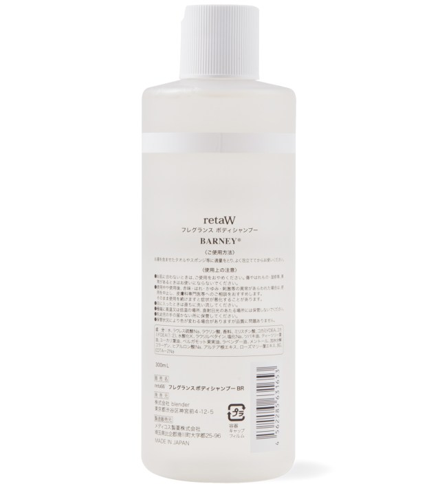 Barney Fragrance Body Shampoo