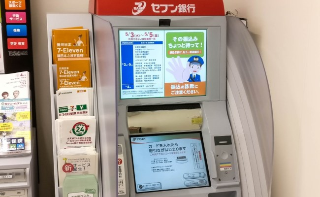 Atm Wondering Where To Withdraw Cash In Japan Voyapon
