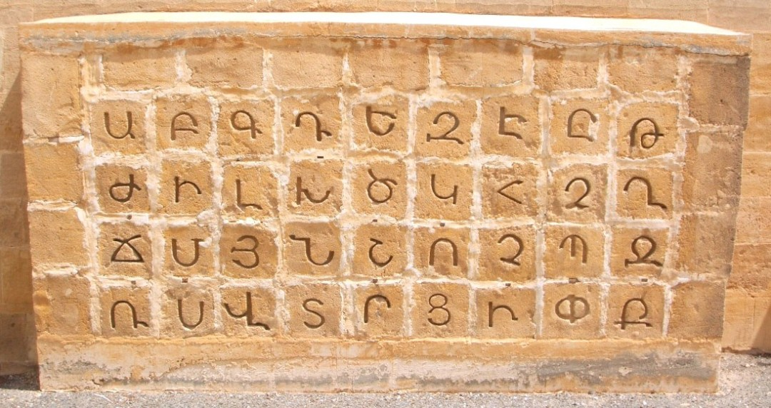 Photo credit: by Alexander-Michael Hadjilyra - own work, CC BY-SA 3.0, Armenian alphabet at the Melkonian Educational Institute in Nicosia, Cyprus, Wikimedia
