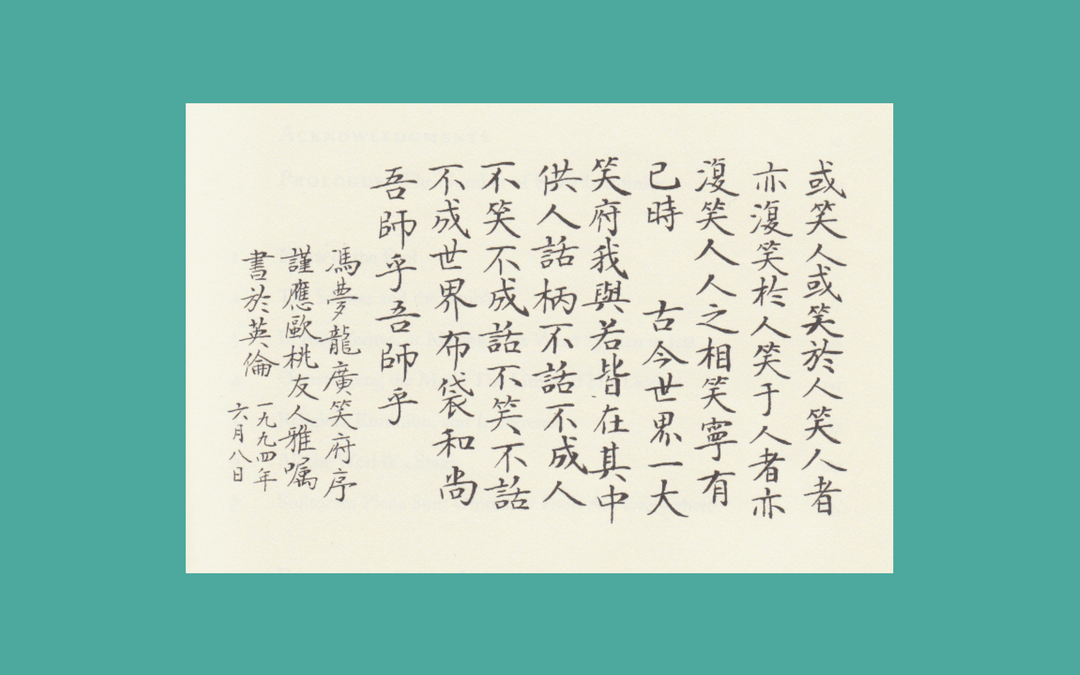 Feng Menglong (1574-1646), Preface to the Expanded Treasury of Laughter (Guang Xiao Fu), calligraphy by He Yubin