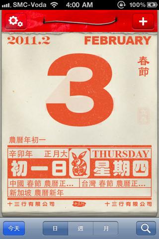 【限時免費】懷舊睇日曆!日曆 Calendar - 十三行 | 香港矽谷