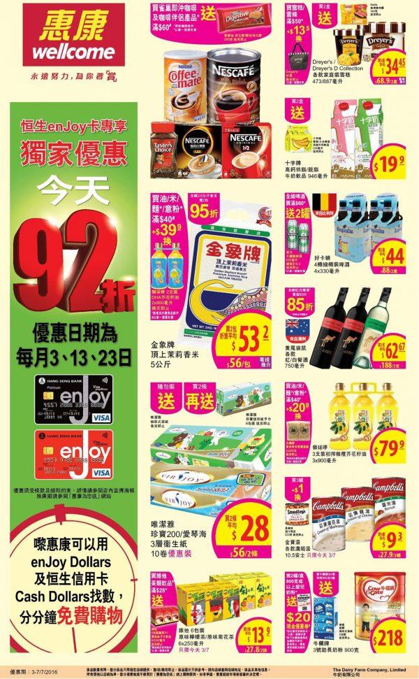惠康超市今日恆生 enJoy 卡 92 折 (3/7/2016) | 香港矽谷