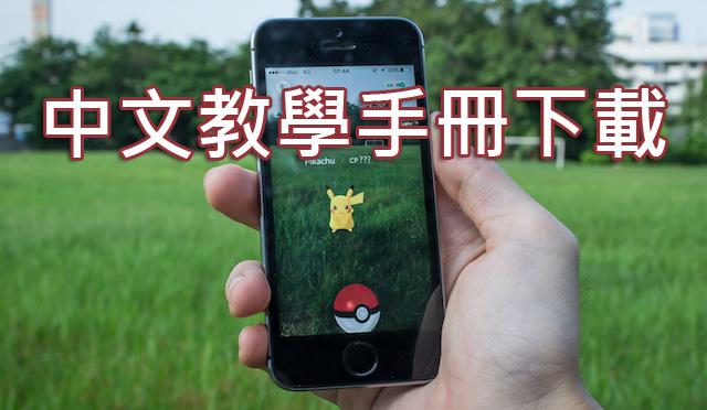 Pokemon Go 攻略香港臺灣圖鑑玩法/Pokemon Go Guides and Tricks: Pokemon GO中文教學超詳細手冊下載!讓你一次就上手