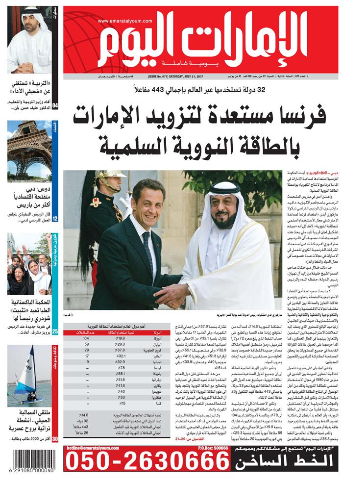 emaratalyoum newspaper by Yasir El Sheikh at Coroflotcom
