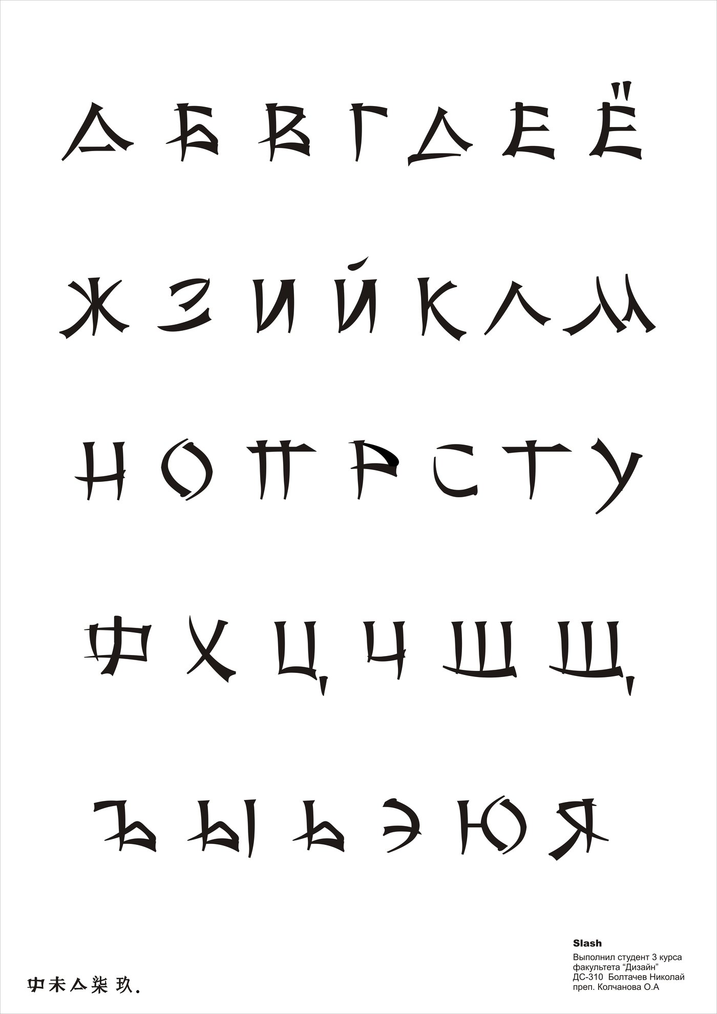 Font design by Nikolay Boltachev at Coroflot.com