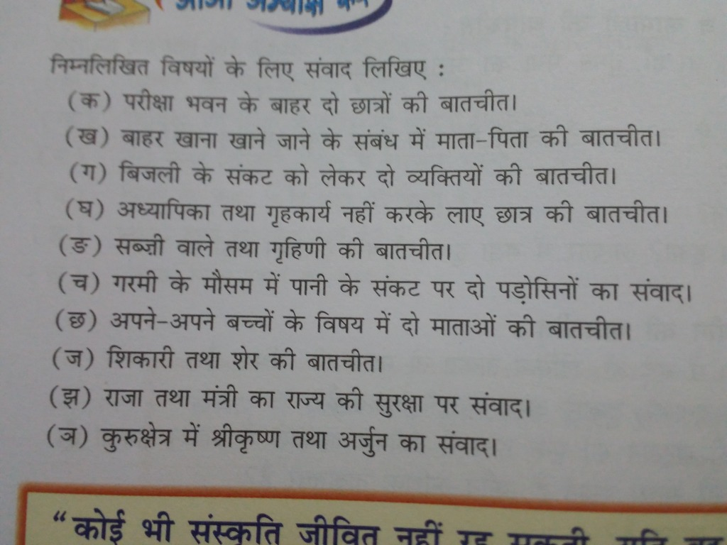 Documentary Script Example In Hindi