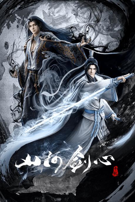 Shan He Jian XinThumbnail 3