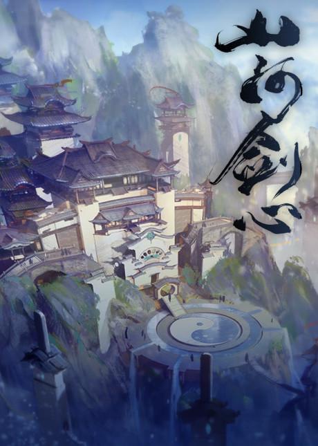 Shan He Jian XinThumbnail 4