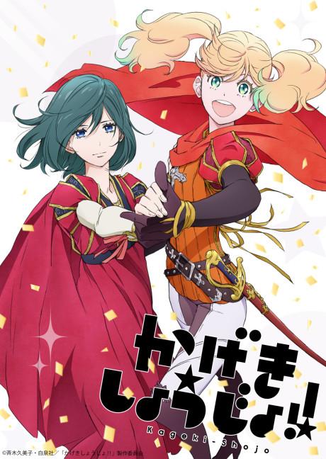 Kageki Shoujo!!Thumbnail 1