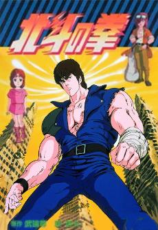 WanderingSage's review of Hokuto no Ken · AniList