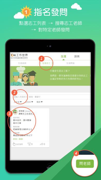 App Shopper: 104工作世界 (Education)