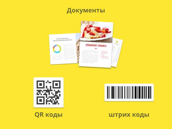 Scanbot - Сканер документов & QR кодов Screenshot