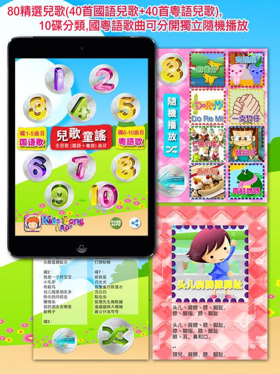 App Shopper: 兒歌童謠 - 國語+粵語(廣東話)兒歌連歌詞 (Education)