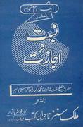 Nisbat o Ijazat By Shaykh Muhammad Zakariyya Kandhelvi (r.a)