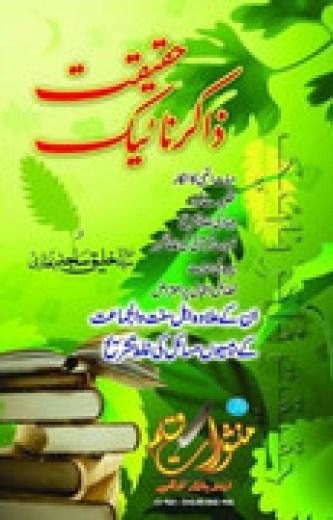 Haqeeqat Dr Zakir Naik By Shaykh Syed Khaleeq Sa
