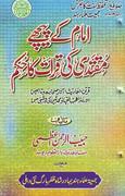 Imam Kay Peechay Muqtadi Ki Qirat Ka Hukm