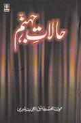 halaat e jahannam by sheikh ashiq ilahi madni r