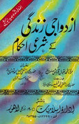 Azdawaji Zindgi Kay Shari Ahkaam By Shaykh Muhammad Iqba