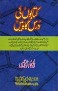 Kitabon Ki Darsgah Mayn By Ibn ul Hasan Abbasi 0000