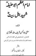 Imam Abu Hanifa Shaheed e Ahl e Bait By Shaykh Mufti A