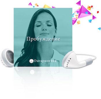 музыка для медитации Омгармоника
