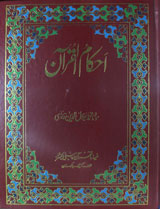 Ahkam-ul-Quran 2 Download PDF book